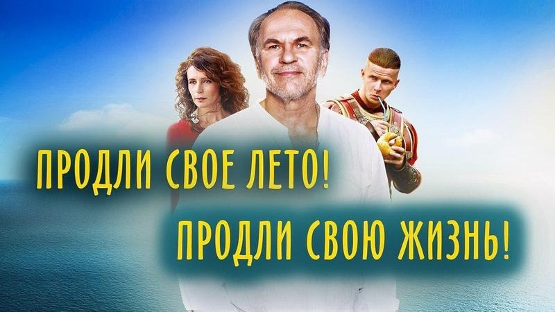🛵🌞💘Вечная жизнь Александра Христофорова Официальный трейлер 2018