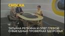 СНОСКА Татьяна Репкина и Олег Глебов о выездных проверках здоровья