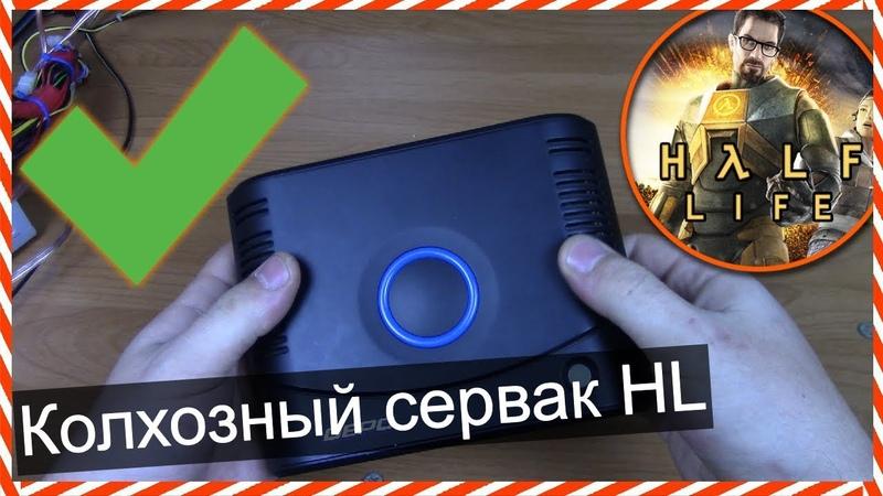 Колхозный сервер для Half-Life 1 / Тонкий клиент как сервак для Халфы