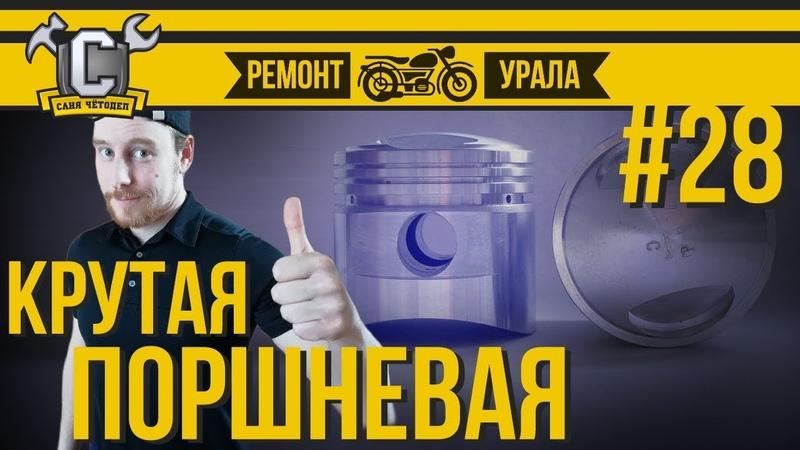 Ремонт мотоцикла Урал 28 Установка кованых поршней Автотехнология 79мм колец и цилиндров