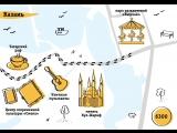 Гиги за шаги: маршрут по Казани