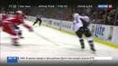 Новости на Россия 24 Хоккеист НХЛ шайбой разбил лицо болельщику