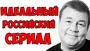 Как выглядит ИДЕАЛЬНЫЙ Российский сериал