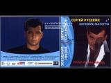 Сергей Север (Русских) Ту-ту-ту на-на-на. Бенефис маэстро 2002