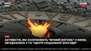 Активисты охранявшие Вечный огонь в Киеве создали организацию Центр социальной злагоды 22.06.18