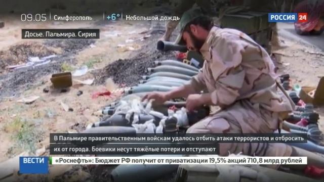 Новости на Россия 24 Бои в Пальмире правительственные войска обратили боевиков в бегство
