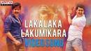 Laka Laka Lakumikara Video Song Devadas Songs Nagarjuna Nani Rashmika Aakanksha Singh