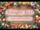 Новогодний фотопроект Василины Денисовой