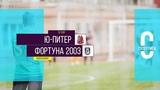 Общегородской турнир OLE в формате 8х8. XII сезон. Ю-Питер - Фортуна 2003