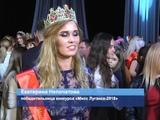ГТРК ЛНР. Студентка медицинского университета стала победительницей конкурса Мисс Луганск-2018