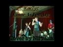 КакТус: Come As You Are. Cover by Nirvana. A Tribute To Nirvana. Памяти Курта Кобейна. Тальменка КЗЦ