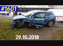 ДТП 29.10.2018 ВИДЕО №1601