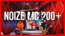 Премьера! Noize MC — 200 RapNews