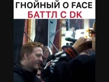БАТТЛ DK vs ГНОЙНЫЙ
