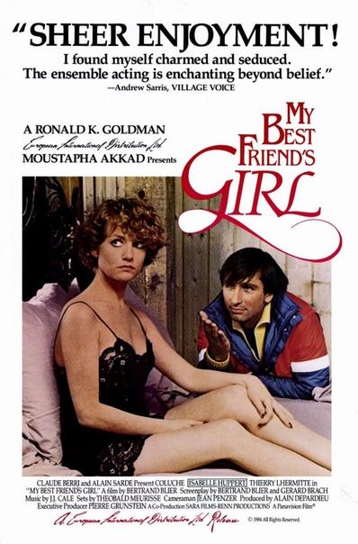 Женщина моего друга / La femme de mon pote (1983)