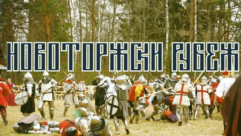 Новоторжский рубеж Фестиваль исторической реконструкции и средневековых промыслов