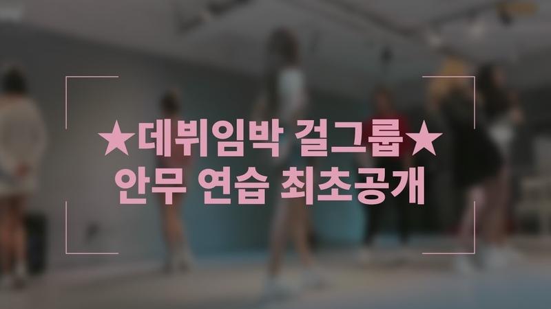 데뷔 앞둔 걸그룹의 안무 연습 최초공개 Their debut is coming up Let's take a peak at their choreography Makestar