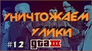 │12│УНИЧТОЖАЕМ УЛИКИ ❖ Grand Theft Auto III