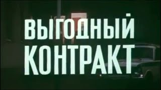Выгодный контракт 1979 Золотая коллекция