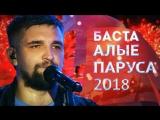 БАСТА - Сансара - Медлячок - Моя Игра | АЛЫЕ ПАРУСА 2018