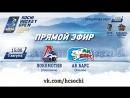Прямая трансляция матча Локомотив - Ак Барс, 3 августа, 1500