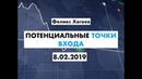 Потенциальные точки входа. Мониторинговый счет. Обзор валютного рынка 08.02.19. Трейдинг в открытую.