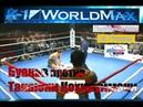 Буакав против Такаюки Кохируймаки 2004 Русс