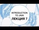 7 Введение в Java Упорядоченные коллекции Алгоритмы Reflections Технострим