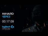 Logitech Hype Challenge PUBG — финал. День 1.