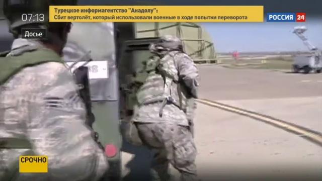 Новости на Россия 24 НАТО и Вашингтон обеспокоены ситуацией в Турции
