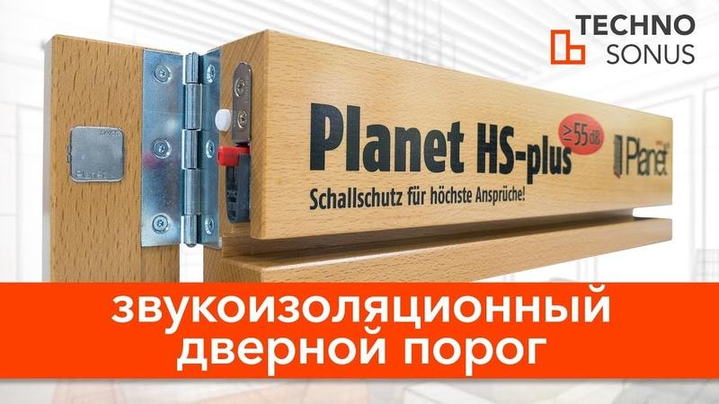 Звукоизоляционный дверной порог Planet HS-plus   Звукоизоляция межкомнатной двери   Шумоизоляция