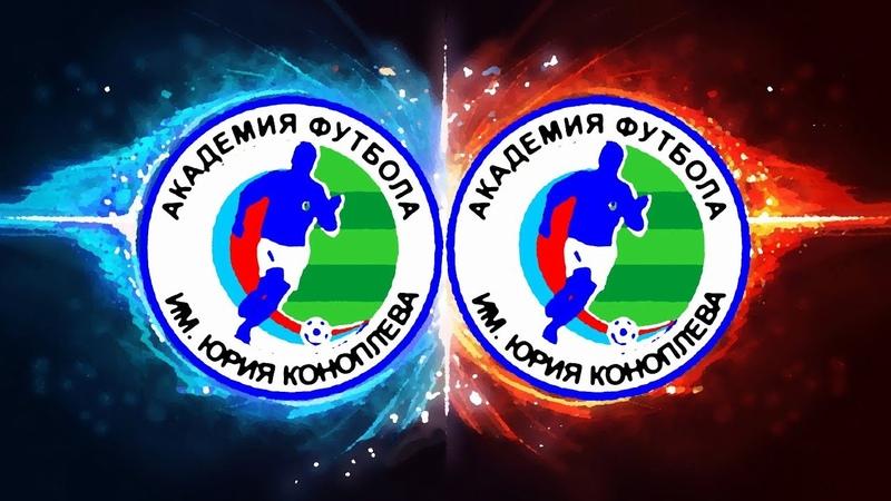 Тренировочный матч «Академия Коноплева 2007 (II)» — «Академия Коноплева 2008 (II)» 2:1 (14.10.2018)