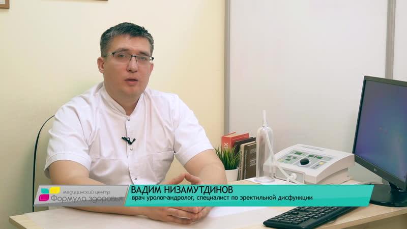 Вадим Низамутдинов - лечение проблем с эрекцией у мужчин