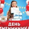 День именинника в «Максимилианс» Казань