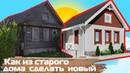 Из старого дома сделать новый Реконструкция дома 6х9Дизайн-проект отделки фасадов
