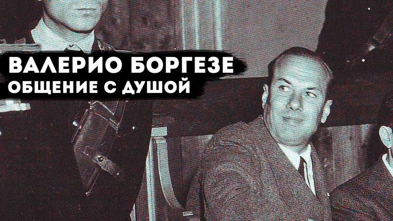 Валерио Боргезе общение с душой через гипноз