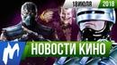 ❗ Игромания! НОВОСТИ КИНО, 18 июля Mortal Kombat, Робокоп, Джокер, Зомбиленд, Y Последний мужчина