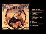 Лена Ильичёва - Протяни мне руки (Альбом) 1995