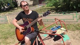 городок гитара кавэр анжелика варум