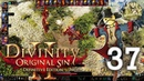 Divinity Original Sin 2 Прохождение 37 Пугала