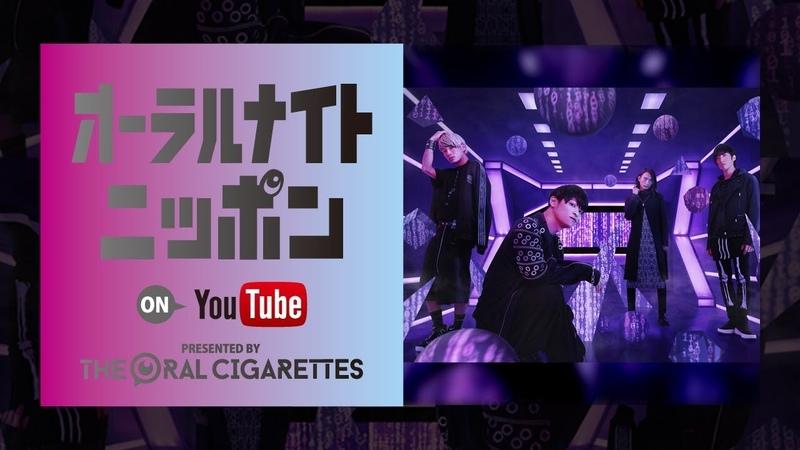 THE ORAL CIGARETTES「オーラルナイトニッポン 2018年10月号」