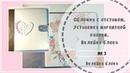 Обложка с отставом Установка магнитной кнопки Вклейка блока 3
