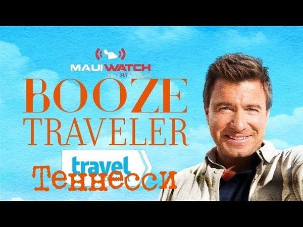 Горячительные путешествия. Теннесси | Booze Traveler. Tennessee с1 э15
