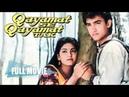 Индийский фильм: Приговор  Qayamat Se Qayamat Tak (1988) - Аамир Кхан, Джухи Чавла