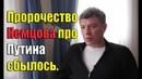 Сбылось пророчество Немцова про Путина. 2018. 2019. путинвор путинизм бориснемцов