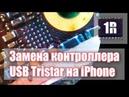 Замена контроллера USB Tristar A1610A2 U2 на iPhone