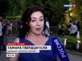 Тамара Гвердцители об Алле Пугачевой. (Новая волна-2014)