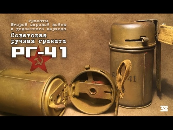 Советская ручная граната РГ 41 Russian soviet hand grenade RG 41