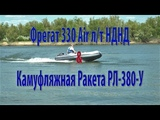 Ракета РЛ 380 У и Фрегат 330 Air НДНД Часть № 2