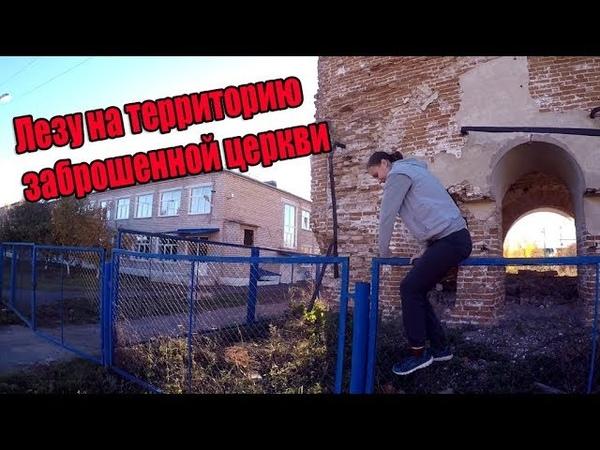 Заброшенные церкви ч 1 Богородская церковь в селе Троицкое